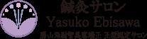 Yasuko Ebisawa 鍼灸サロン